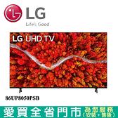 LG樂金86型4K AI語音物聯網電視86UP8050PSB含配送+安裝【愛買】