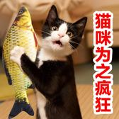 貓玩具貓薄荷逗貓貓咬牙磨牙的小貓抱枕寵物仿真貓咪博荷草魚枕頭【中秋節好康搶購】