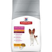 【寵物王國】希爾思-小型及迷你犬/成犬1-6歲低卡(雞肉與大麥)1.5kg