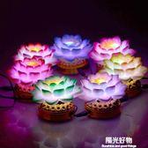 蓮花燈七彩小燈供佛燈變色長明燈供燈佛前燈LED荷花燈佛具結緣 陽光好物