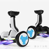 電動自平衡車成年雙輪兒童8-12智能成人代步10寸學生越野兩輪TA4882【潘小丫女鞋】