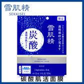 KOSE 高絲 雪肌精碳酸肌活面膜 2入【壓箱寶】挑戰全台最低價!