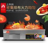 手抓餅機器商用電扒爐煎蛋魷魚鐵板炒飯煎牛排機鐵板燒設備(220V)XW