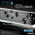 【愛瘋潮】加拿大品牌 STU SAMSUNG Galaxy Note 3 N9000 專用 超疏水疏油螢幕保護貼