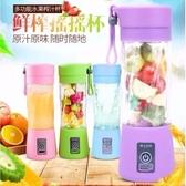 台灣現貨供應 380ML升級6葉刀片迷你電動榨汁杯可擕式小旋風果汁杯USB充電電動榨汁杯隨身杯榨汁機