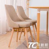 實木餐椅 北歐現代簡約伊姆斯椅家用休閑實木餐椅靠背書桌椅布藝洽談椅子