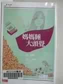 【書寶二手書T4/心靈成長_HUR】媽媽睡大頭覺_海倫.薇娜勒
