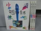 【書寶二手書T6/兒童文學_QCQ】中國創作童話_15~28冊間_共4本合售