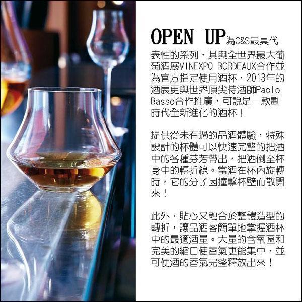Chef & Sommelier(C&S) / OPEN UP系列 / ICY無梗杯90cc(4入)