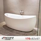 【台灣吉田】2772-170 元寶型壓克力獨立浴缸170x82x67cm