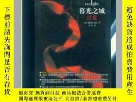 二手書博民逛書店罕見暮光之城【破曉.新月.月食】三本合售Y12980 (美)斯蒂