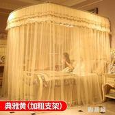 蚊帳支架落地公主風U型家用1.8m床加密1.2加厚2米紋賬TA7027【雅居屋】