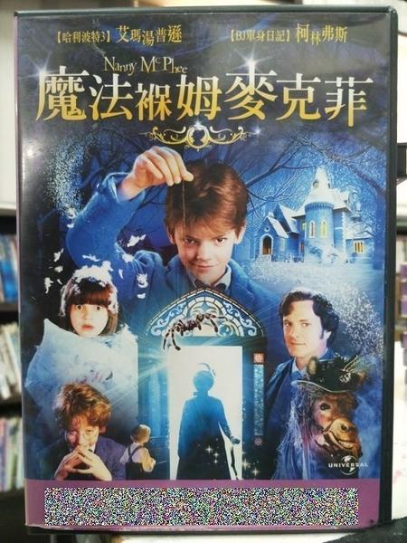 挖寶二手片-C46-正版DVD-電影【魔法褓姆麥克菲/魔法褓母麥克菲】-艾瑪湯普遜 柯林佛斯(直購價)