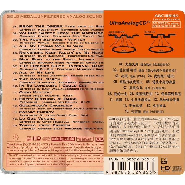 【停看聽音響唱片】【CD】模擬立體聲錄音III:最自然