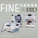 收納箱/滑輪整理箱/衣物箱【五入】防潮整理箱10L  dayneeds