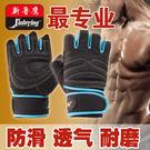 食尚玩家 新魯鷹健身手套男士半指運動手套女加長護腕啞鈴訓練舉重單杠防滑