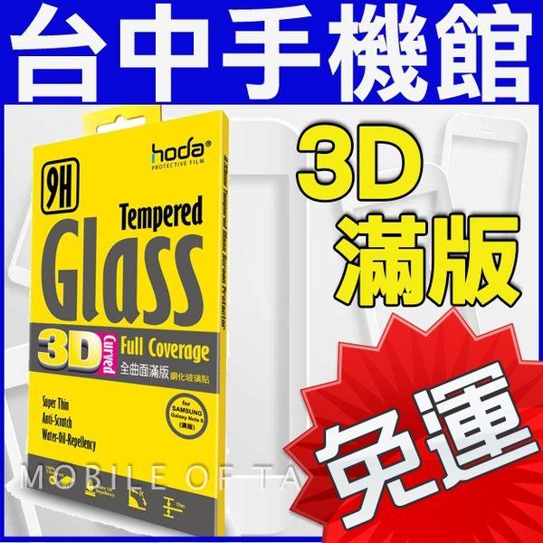☆加贈指環扣【HODA】 Samsung NOTE9  3D全滿版黑色 旭硝子 玻璃貼