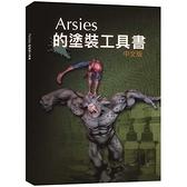 Arsies的塗裝工具書