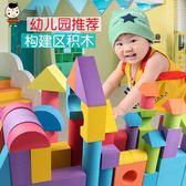 孩子寶貝eva泡沫積木大號1-2-3-6周歲軟體海綿幼兒園益智兒童玩具    麻吉鋪
