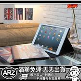 英倫風格 休眠/喚醒側掀皮套 iPad Air / iPad mini 2 Retina 掀蓋保護套 平板保護殼 ARZ