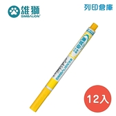 SIMBALION 雄獅 NO.600 黃色油性細字奇異筆 12入/盒