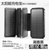 太陽能充電寶20000毫安軍工三防專用手機通用行動電源大容量戶外M NMS名購居家