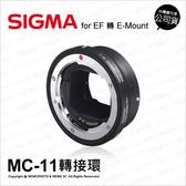 SIGMA MC-11 MC11 轉接環 CANON EF 轉 E MOUNT 自動對焦 ★24期0利率★ 薪創