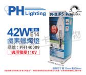 PHILIPS飛利浦 42W E14 120V 尖清 鹵素水晶蠟燭燈 _ PH140009