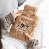 雜啊 創意英文可拆卸毛絨熱水袋 學生冬季保溫大號加厚塑膠暖手袋【解憂雜貨鋪】