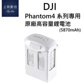 DJI P4 智能飛行電池 Phantom4 PRO 系列 原電 高容量 5870mAh 空拍機電池 原廠鋰電池《台南-上新》