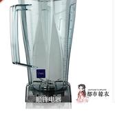 碎冰機 -767沙冰機配件 TWK-800豆漿機上杯上座含刀組配件【快速出貨】