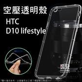 【飛兒】像裸機般透!空壓殼 HTC D10 lifestyle 軟殼 手機殼 透明 抗震 防指紋 防摔 005