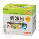 【愛吾兒】東京西川 PIP BABY 清淨棉 2枚入X50包 日本製