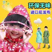 韓國環保兒童雨衣男童女童帶書包位大帽檐