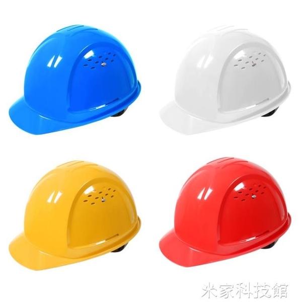 安全帽 霍尼韋爾安全帽工地施工領導電工國標監理頭盔勞保建筑工程四季用 米家
