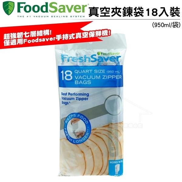 Foodsaver 真空夾鍊袋18入裝(950ml/袋)