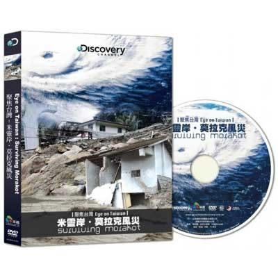 Discovery-聚焦台灣:米靈岸‧莫拉克風災DVD