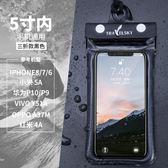 蘋果8手機防水袋游泳潛水防水手機殼