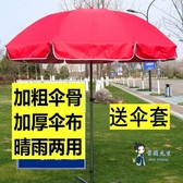 戶外遮陽傘 大號戶外遮陽傘太陽傘擺攤傘沙灘傘定做印刷定制廣告傘3米T 2色
