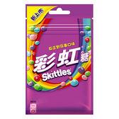 彩虹糖反正野莓事口味45g 【康是美】