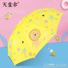 雨傘正品卡通兒童可愛動物長柄晴雨兩用防紫外線YYJ 歌莉婭