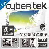 榮科 Cybertek Fuji-Xerox CT201633 環保碳粉匣