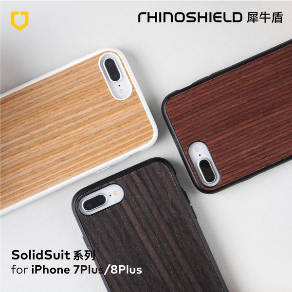 犀牛盾SolidSuit木紋防摔背蓋手機殼 - iPhone 7Plus / 8Plus