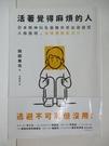 【書寶二手書T1/心理_C8U】活著覺得麻煩的人:逃避不可恥但沒用!日本精神科名醫教你走出