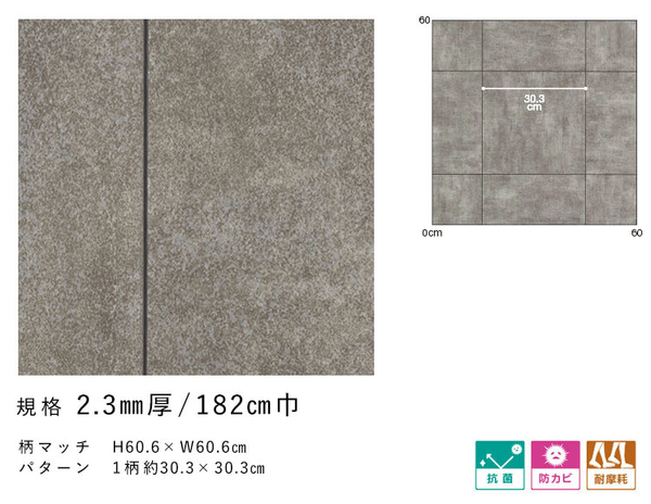 地板卷材 日本耐磨捲材 工業風 混凝土紋 客廳 廚房 砂漿紋 SS-3315