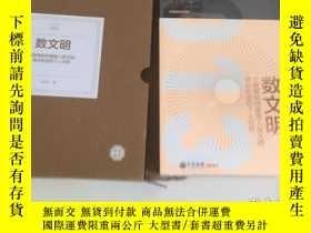 二手書博民逛書店罕見數文明:大數據如何重塑人類文明、商業形態和個人世界Y1771