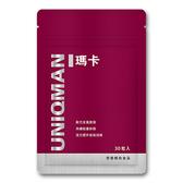 UNIQMAN 瑪卡 膠囊 (30粒/袋)