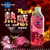 情趣用品 潤滑液 Quan Shuang性愛生活按摩潤滑油150ml熱感玫瑰情趣用品