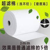 過濾棉魚缸水族箱加密網棉魚池凈水凈化高密度薄款生化棉過濾材料 母親節禮物