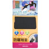 冰涼感防曬袖套(NO.939)47x19.7cm隨機【康鄰超市】